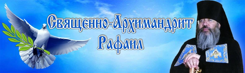 Священно-Архимандрит Рафаил